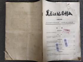 黑龙江地质情报  1985 4