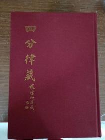四分律藏(六十卷全本)河北佛教协会印经处 正版全新