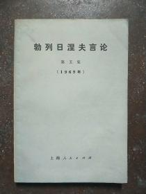 勃列日涅夫言论  第五集(1969)