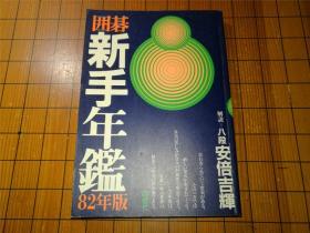 【日本原版围棋书】围棋新手年鉴82版
