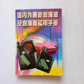 国内外最新润滑油及润滑脂实用手册