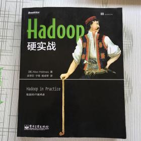 Hadoop硬实战