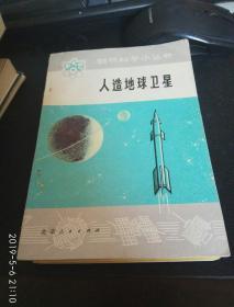 人造地球卫星,自然科学小丛书,一版一印
