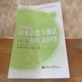 日本语能力测试3、4级词汇背诵手册:MP3版