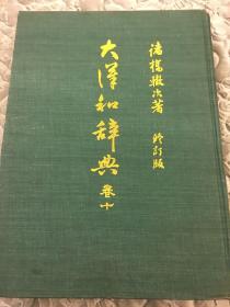 大汉和辞典(修订版)卷十