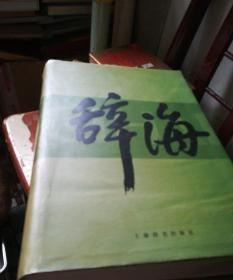 辞海(1999年版普及本,全三册,书重7.1千克)