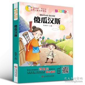 世界儿童文学精选:傻瓜汉斯(彩绘注音版)