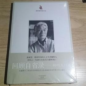 思想者自述文丛·回顾自省录:柳鸣九自述