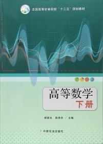 高等数学(下册) 郝新生 薛自学 中国农业出版社 2017-08 9787109232969