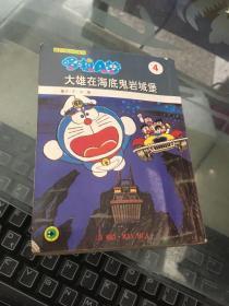 超长篇机器猫哆啦A梦4:大雄在海底鬼岩城堡
