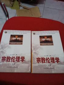 宗教论理学(上下)