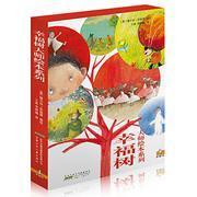 幸福树大师绘本系列图书 小园丁 金灿灿的幸福树 关于生命/友情/信念梦想和爱的睡前早教故事 9787567207677