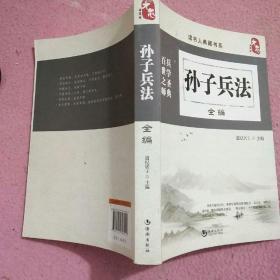 孙子兵法全编
