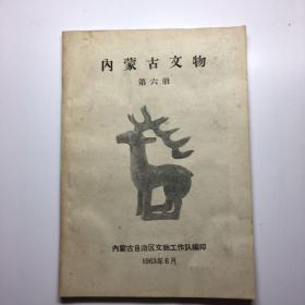 内蒙古文物工作(第六册)