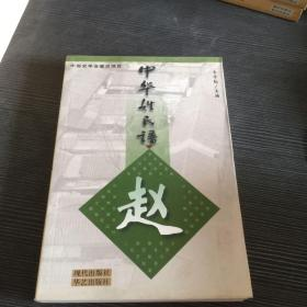 中华姓氏谱-赵