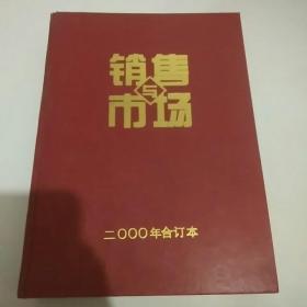 《銷售與市場》2000年合訂本(1-12期)