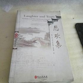 悲欢集 Laughter and Tears【】