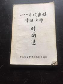八十年代象棋特级大师对局选(浙江省诸暨棋类协会编印)