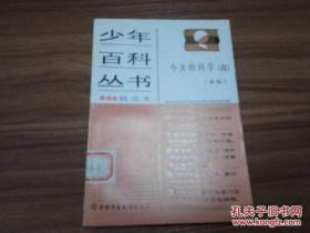 《今天的科学》(三)中国少年儿童出版社