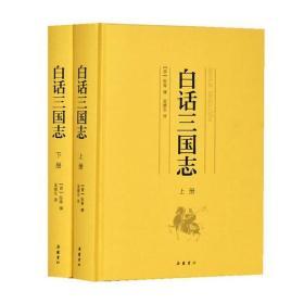 白话三国志(全两册)(精)