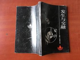 发生与交融-文化探源丛书
