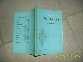 不如归(8品小32开1981年1版1印69500册112页林译小说丛书)44525