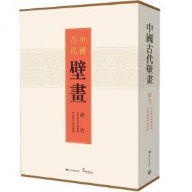 中国古代壁画 唐代(陕西历史博物馆藏 8开精装 全三册)