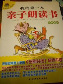我的第一本亲子朗读书.经典童话