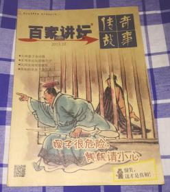 传奇故事 百家讲坛 2013.10(蓝版)九五品 包邮挂