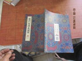 儒门经济长短经 预购手册