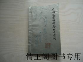 中国道家秘传养生长寿术(一版一印)