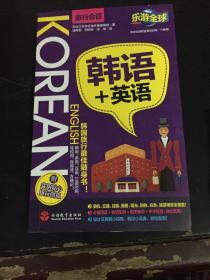 乐游全球:韩语+英语(旅行会话)
