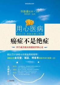 不是绝症:20个威力强大的疗养心法 许添盛,周和君 华文出版社