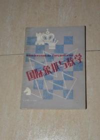 国际象棋与数学