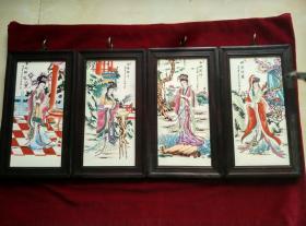 古代四大美人瓷板画四扇挂墙上的画,四扇合售
