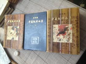 中国成语故事-连环画(1-3卷)