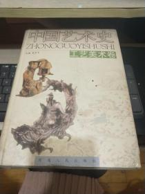中国艺术史:工艺美术卷