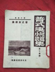 普式庚选作  普式庚短篇小说集。馆藏书。