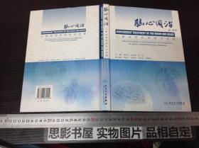 脑心同治:心脑血管疾病防治进展【签名本】16121