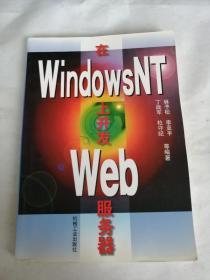 在WINDOWSNT上开发WEB服务器