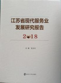 江苏省现代服务业发展研究报告2018
