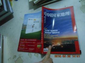 中国国家地理2012/3