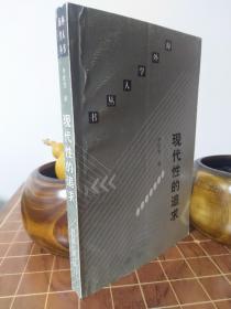 现代性的追求 李欧梵著  海外学人丛书   平装 一版一印