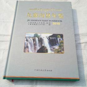 九寨沟县年鉴.2010