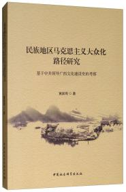民族地区马克思主义大众化路径研究:基于中共领导广西文化建设史的考察