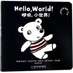 新书--小宝宝视觉·触觉认知书:咿呀,小世界