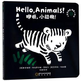 新书--小宝宝视觉·触觉认知书:咿呀,小动物