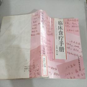 临床食疗手册