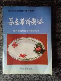 菜点装饰围边(一版一印3000册)