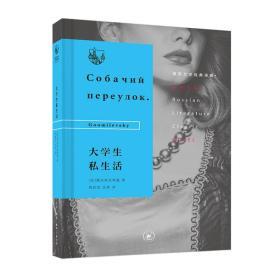俄苏文学经典译著·大学生私生活